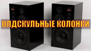 Трехполосная <b>полочная акустика Arslab Old</b> School Superb 90 ...