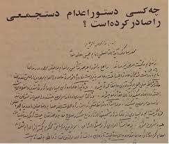 Image result for اعدام سال67