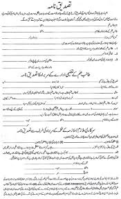 application form punjab govt employees children educational application form punjab govt employees children educational scholarships 2 pakworkers