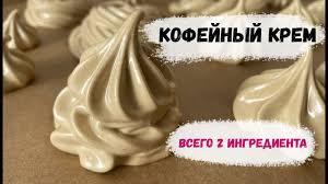 Кофейный <b>крем</b>. <b>Супер насыщенный</b> / Очень простой. Всего 2 ...