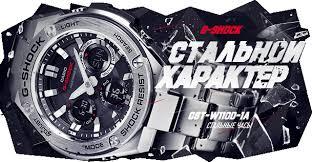 Официальный магазин <b>CASIO G</b>-SHOCK в России. Купить ...