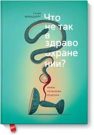 <b>Что не так в</b> здравоохранении? (Генри Минцберг) — купить в ...
