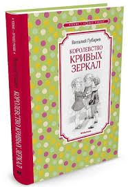 <b>Махаон Книга</b> Губарев В. - <b>Королевство</b> кривых зеркал, цена 125 ...