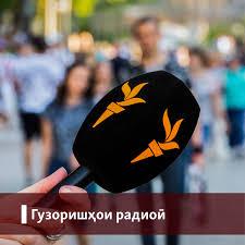 Гузоришҳои радиоӣ - Радиои Аврупои Озод/Радиои Озодӣ