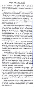 service for you   essay on my favourite book in hindi language  essay on my favourite book in hindi language
