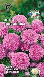 <b>Астра Дарьюшка</b> 0.2г СеДеК купить в Нижнем Новгороде