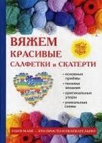 <b>Хворостухина Светлана Александровна</b> - купить книги автора ...