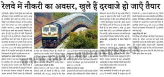 railway calling get ready for new job opportunities govt railway calling get ready for new job opportunities