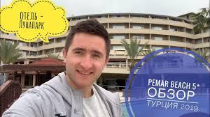 Отель - бесплатный Лунапарк в Турции! Pemar Beach Resort 5 ...