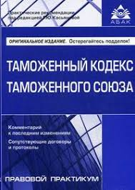 <b>Таможенный кодекс</b> таможенного союза - <b>Касьянова Г</b>.<b>Ю</b>., Купить ...