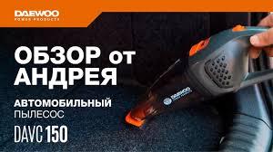 <b>Автомобильный пылесос DAEWOO</b> DAVC 150 | Обзор от Андрея ...