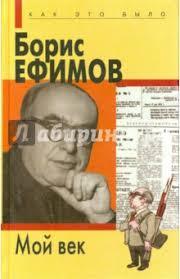 """Книга: """"<b>Мой век</b>"""" - Борис Ефимов. Купить книгу, читать рецензии ..."""