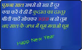 new year shayari 2016