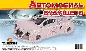 """<b>Сборная деревянная модель</b> """"<b>Автомобиль</b> будущего"""" (цветной ..."""