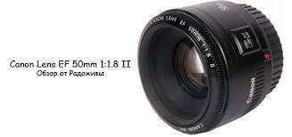 Обзор <b>Canon EF 50mm</b> F 1.8 II. Тест обеъктива <b>Canon EF 50</b> 1.8 II