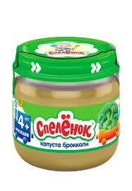 """<b>Пюре для дет</b>. <b>питания</b> """"Спеленок"""" из капусты брокколи гомонез ..."""