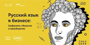 <b>Русский язык в</b> бизнесе: Цифровое общение и разобщение