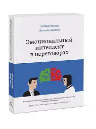 <b>Эмоциональный интеллект в переговорах</b> Издательство Манн ...