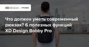 Что должен уметь современный <b>рюкзак</b>? 6 полезных функций ...