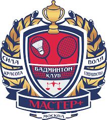 Клуб любительского <b>бадминтона</b> города Москвы - <b>Мастер</b>+