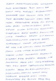 my school essay in tamil definition education essay your essay fw hessen info