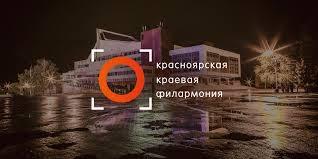 Красноярский филармонический <b>русский оркестр</b> имени А. Ю ...