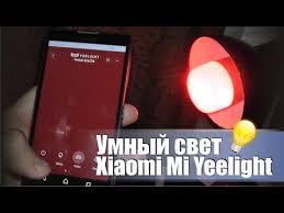 Умная RGB <b>лампочка</b> из китая <b>Xiaomi Mi</b> Yeelight LED. Умный дом.