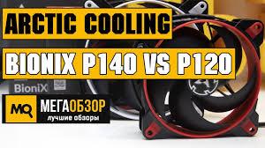 <b>Arctic Cooling</b> BioniX P140 и <b>Arctic Cooling</b> BioniX P120 обзор ...