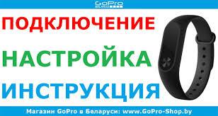 Xiaomi Mi Band 2 инструкция на русском by gopro-shop.by ...