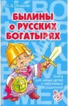 <b>Ушакова О.Д</b>.. Лучшие книги