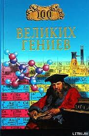 Книги <b>Баландина Рудольфа Константиновича</b> - скачать ...