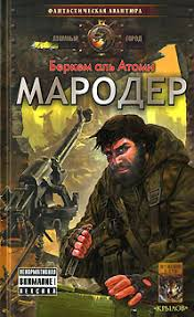 """Книга """"<b>Мародер</b>"""" — купить в интернет-магазине OZON с быстрой ..."""