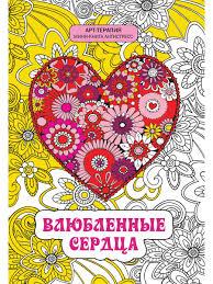<b>Влюбленные сердца</b>. Мини-книга антистресс Хоббитека ...