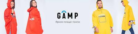 GAMP | яркие <b>плащи</b>-<b>пончо</b> | ВКонтакте
