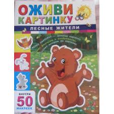 """Отзывы о <b>Книга с наклейками</b> """"Оживи картинку"""" – издательство ..."""