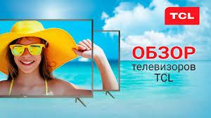 Обзор <b>телевизора TCL</b> U65P6046 SMART TV 4K - YouTube