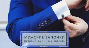 Мужские <b>запонки</b> - история, как носить, где купить и как сочетать