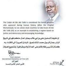 Kofi Annan on Imam Ali's justice. | Ahlul Bayt | Islam | Pinterest ... via Relatably.com