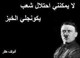 تعالو شوفو واش يقول  هتلر و حفيدو images?q=tbn:ANd9GcQ