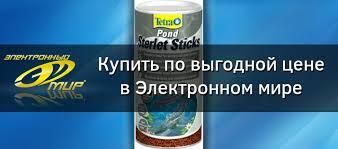 <b>Корм</b> для прудовых рыб <b>Tetra Pond Sterlet</b> ST.1 л (148819) купить ...