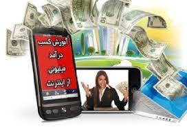نتیجه تصویری برای کسب درآمد در هفت روز