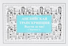 """Книга """"<b>Английская транскрипция</b>. <b>Выучи за</b> час! (набор карточек ..."""