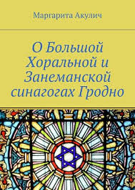 О Большой Хоральной и Занеманской синагогах <b>Гродно</b> ...