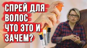 Что такое <b>спрей для волос</b> ? Как ускорить рост волос ...