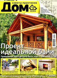 Dom 2015 02 ocr огл by Oleg Runfik - issuu