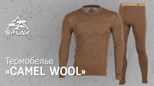 wool термобелье