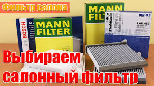 Фильтр салона. Выбираем <b>салонный фильтр</b> - YouTube