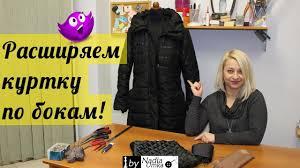 Как расширить или расставить <b>куртку</b> по бокам ! by Nadia Umka ...