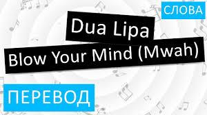 Dua Lipa - Blow Your Mind (Mwah) Перевод песни На русском ...