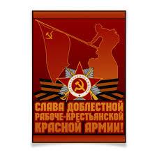 красной армии